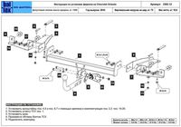 Фаркоп для Chevrolet Orlando (2010 -) Baltex 04.2302.12