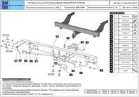 Фаркоп для Ford Ranger (2007 - 2011) Baltex 08.1608.31