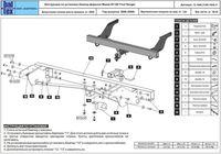 Фаркоп для Ford Ranger (2007 - 2011) Baltex 08.1608.31