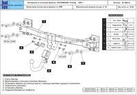 Фаркоп для Audi Q7 (2006 -) Baltex 26.1886.32