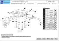 Фаркоп для Volkswagen Amarok (2010 -) Baltex 26.1945.31
